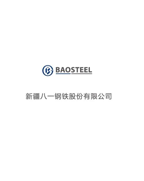 新疆八一钢铁股份有限公司