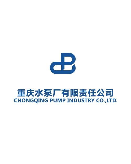 重庆水泵厂有限责任公司