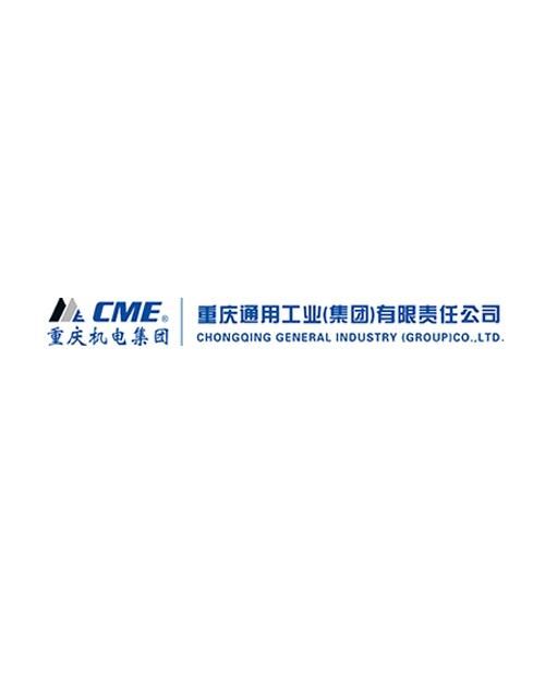 重庆通用工业(集团)有限责任公司