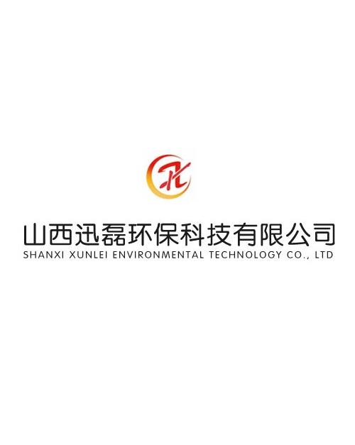 山西迅磊环保科技有限公司
