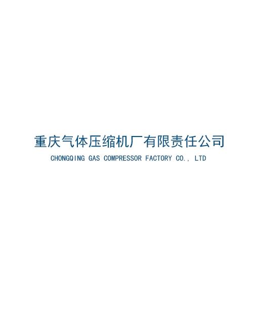 重庆气体压缩机厂有限责任公司