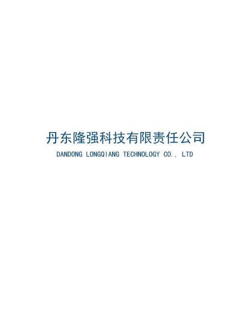丹东隆强科技有限责任公司